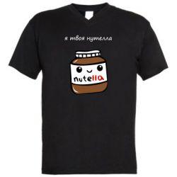 Чоловіча футболка з V-подібним вирізом Я твоя нутелла
