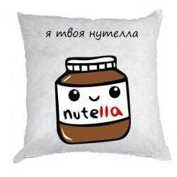 Подушка Я твоя нутелла