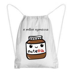 Рюкзак-мішок Я твоя нутелла