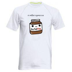 Чоловіча спортивна футболка Я твоя нутелла