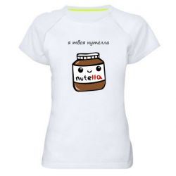 Жіноча спортивна футболка Я твоя нутелла