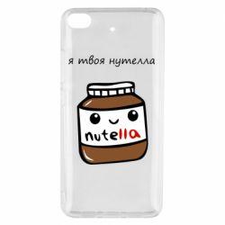Чохол для Xiaomi Mi 5s Я твоя нутелла
