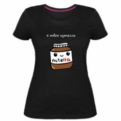 Жіноча стрейчева футболка Я твоя нутелла