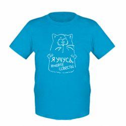 Детская футболка Я учусь, имейте совесть
