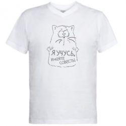 Мужская футболка  с V-образным вырезом Я учусь, имейте совесть
