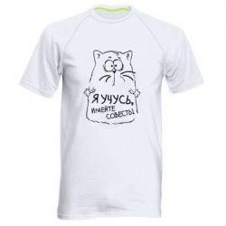 Чоловіча спортивна футболка Я вчуся, майте совість