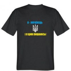 Мужская футболка Я - українець. І я цим пишаюсь! - FatLine