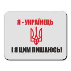 Коврик для мыши Я - українець. І я цим пишаюсь! - FatLine