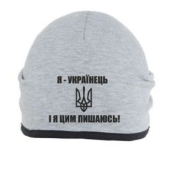 Шапка Я - українець. І я цим пишаюсь! - FatLine