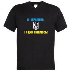 Мужская футболка  с V-образным вырезом Я - українець. І я цим пишаюсь!