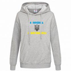 Женская толстовка Я - українець. І я цим пишаюсь!