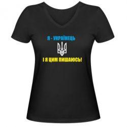 Женская футболка с V-образным вырезом Я - українець. І я цим пишаюсь!