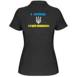Женская футболка поло Я - українець. І я цим пишаюсь!