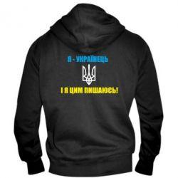 Мужская толстовка на молнии Я - українець. І я цим пишаюсь!
