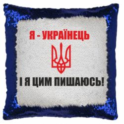 Подушка-хамелеон Я - українець. І я цим пишаюсь!