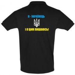 Футболка Поло Я - українець. І я цим пишаюсь!