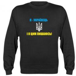 Реглан (свитшот) Я - українець. І я цим пишаюсь! - FatLine