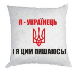Подушка Я - українець. І я цим пишаюсь! - FatLine