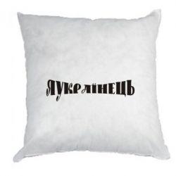 Подушка Я Украинец. - FatLine