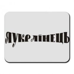 Коврик для мыши Я Украинец. - FatLine