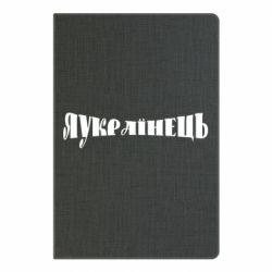 Блокнот А5 Я Украинец.
