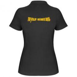 Женская футболка поло Я Украинец. - FatLine