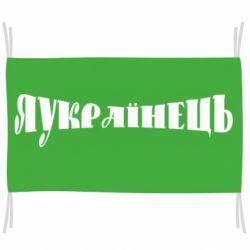 Флаг Я Украинец.