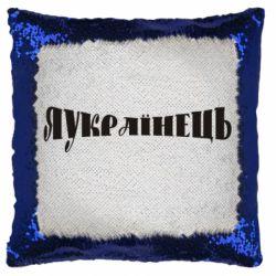Подушка-хамелеон Я Украинец.