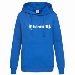 Женская толстовка Я Украинец. - FatLine