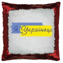 Подушка-хамелеон Я-українець!