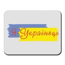Коврик для мыши Я-українець! - FatLine