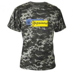 Камуфляжная футболка Я-українець! - FatLine