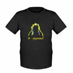 Детская футболка Я - Українка!