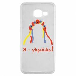 Чехол для Samsung A3 2016 Я - Українка!