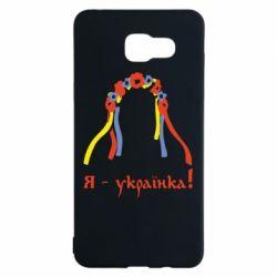 Чехол для Samsung A5 2016 Я - Українка!