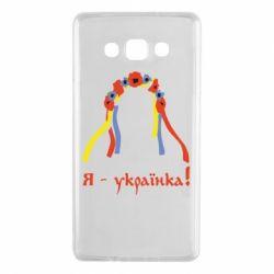 Чехол для Samsung A7 2015 Я - Українка!