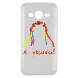 Чехол для Samsung J2 2015 Я - Українка!