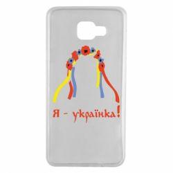 Чехол для Samsung A7 2016 Я - Українка!