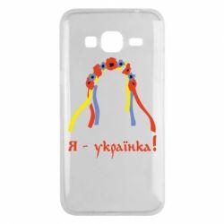 Чехол для Samsung J3 2016 Я - Українка!
