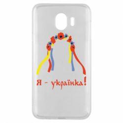 Чехол для Samsung J4 Я - Українка!