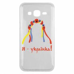 Чехол для Samsung J5 2015 Я - Українка!