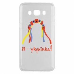 Чехол для Samsung J5 2016 Я - Українка!