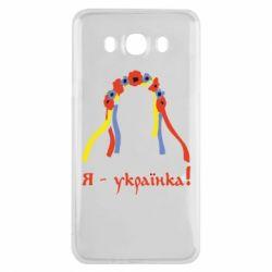 Чехол для Samsung J7 2016 Я - Українка!