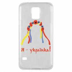 Чехол для Samsung S5 Я - Українка!
