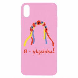 Чехол для iPhone Xs Max Я - Українка!