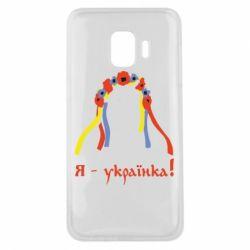 Чехол для Samsung J2 Core Я - Українка!