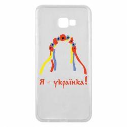Чехол для Samsung J4 Plus 2018 Я - Українка!