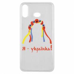 Чехол для Samsung A6s Я - Українка!