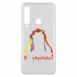 Чехол для Samsung A9 2018 Я - Українка!