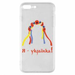 Чехол для iPhone 8 Plus Я - Українка!